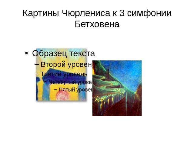 Картины Чюрлениса к 3 симфонии Бетховена