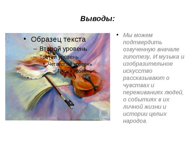 Выводы: Мы можем подтвердить озвученную вначале гипотезу. И музыка и изобрази...