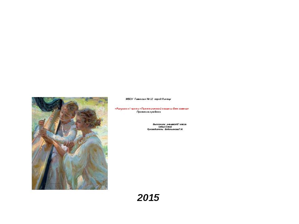 МБОУ Гимназия № 12 город Липецк   «Рисунок к I части «Патетической сонаты Б...