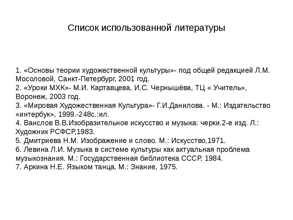 Список использованной литературы 1. «Основы теории художественной культуры»-...