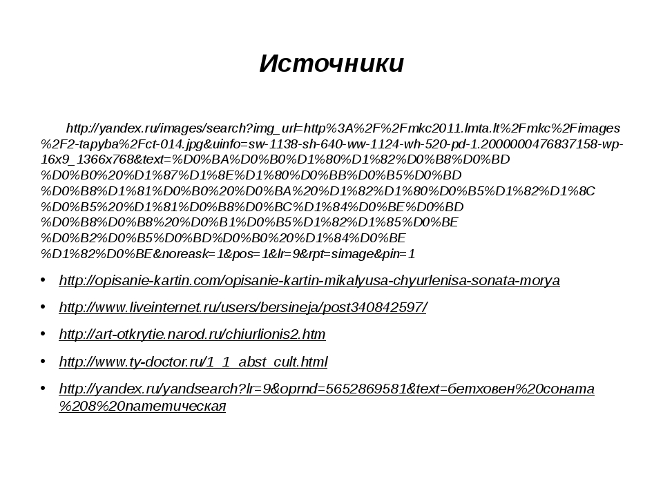 http://yandex.ru/images/search?img_url=http%3A%2F%2Fmkc2011.lmta.lt%2Fmkc%2...