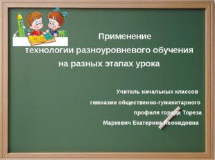 Применение технологии разноуровневого обучения на разных этапах урока Учител