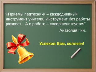 «Приемы педтехники – каждодневный инструмент учителя. Инструмент без работы р