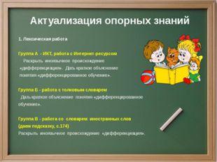 Актуализация опорных знаний 1. Лексическая работа  Группа А - ИКТ, работа с