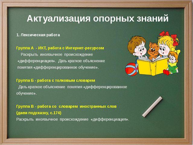 Актуализация опорных знаний 1. Лексическая работа  Группа А - ИКТ, работа с...