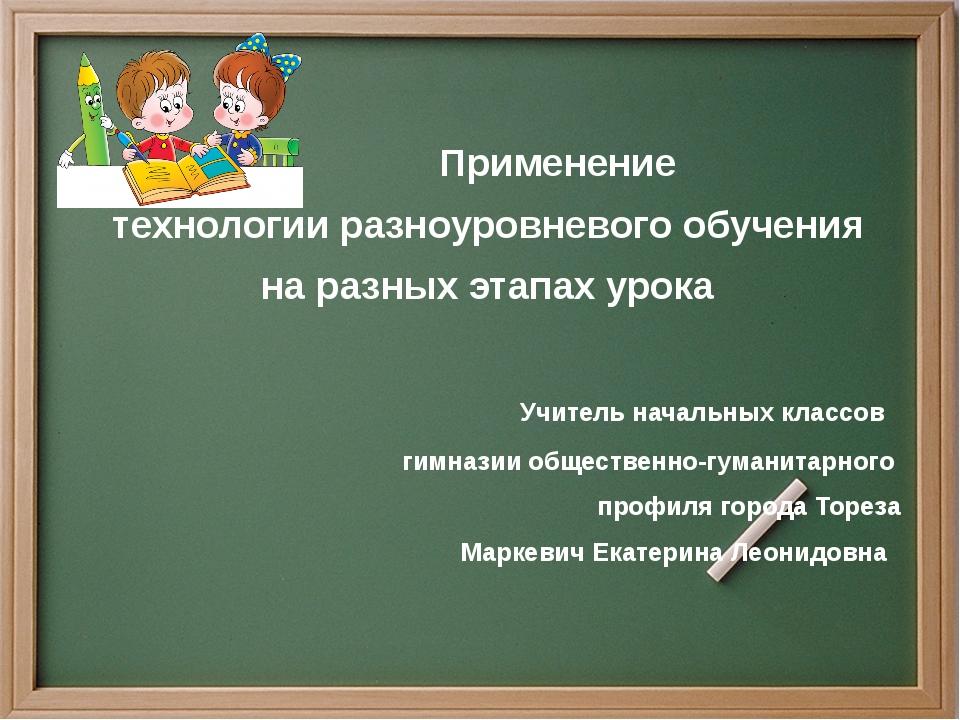 Применение технологии разноуровневого обучения на разных этапах урока Учител...