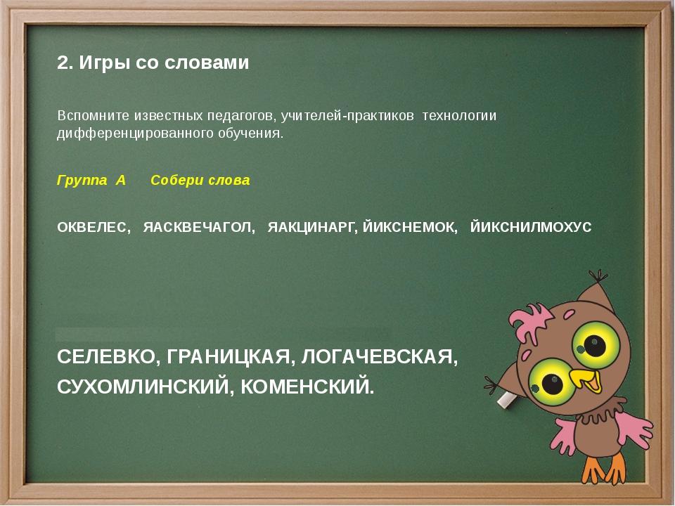 2. Игры со словами Вспомните известных педагогов, учителей-практиков технолог...