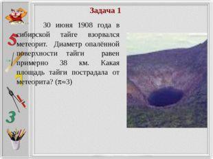 Задача 1 30 июня 1908 года в сибирской тайге взорвался метеорит. Диаметр опал