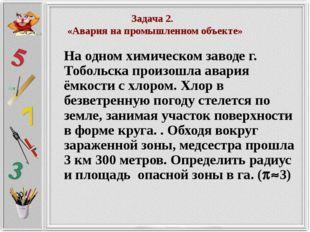 Задача 2. «Авария на промышленном объекте» На одном химическом заводе г. Тоб