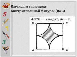 Вычислите площадь заштрихованной фигуры (3)