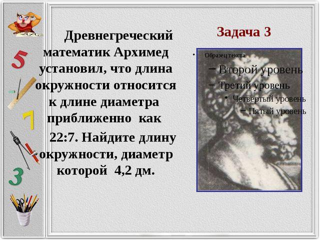 Задача 3 Древнегреческий математик Архимед установил, что длина окружности о...