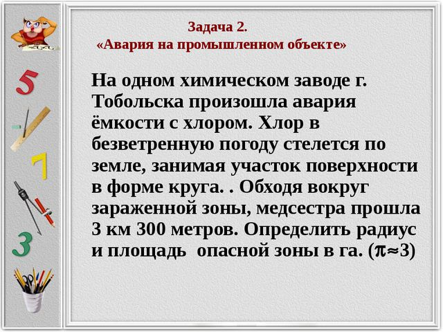 Задача 2. «Авария на промышленном объекте» На одном химическом заводе г. Тоб...