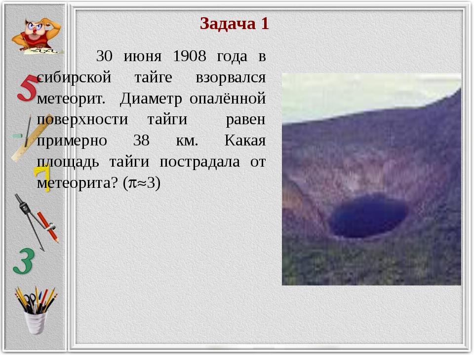 Задача 1 30 июня 1908 года в сибирской тайге взорвался метеорит. Диаметр опал...