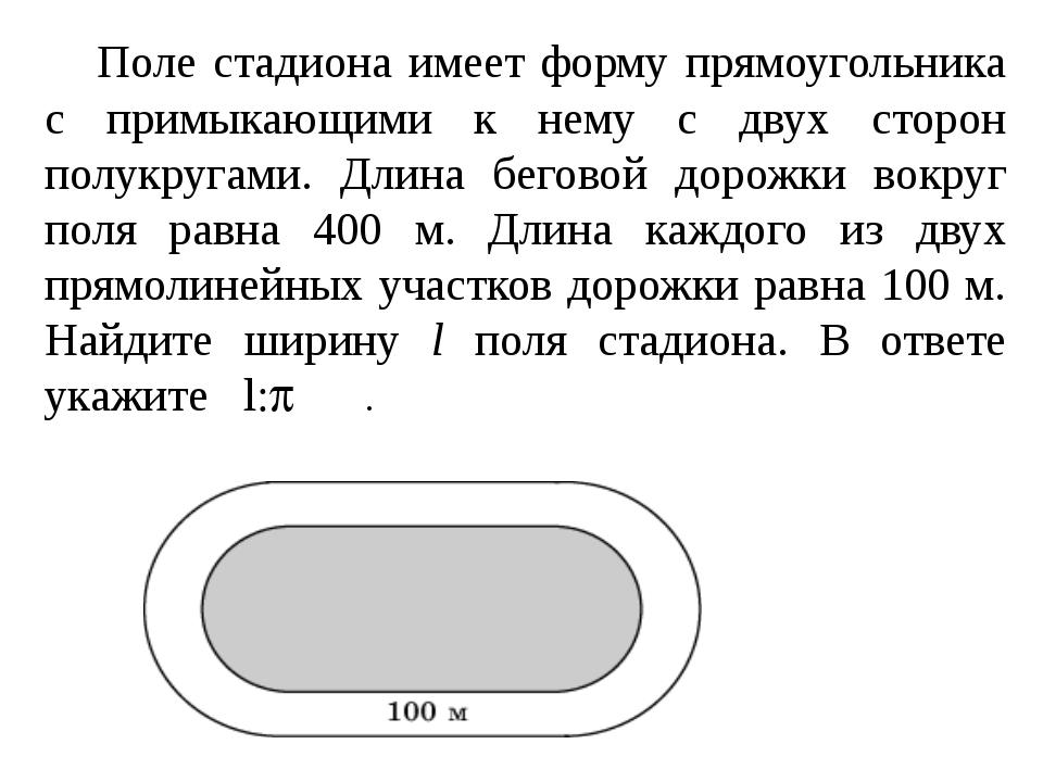 Поле стадиона имеет форму прямоугольника с примыкающими к нему с двух сторон...