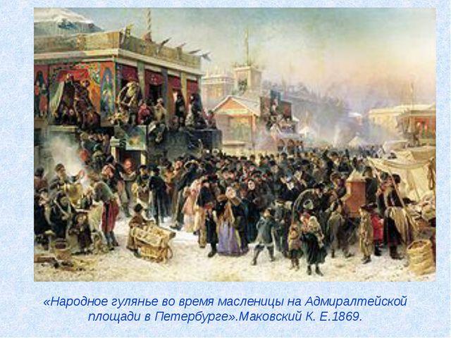 «Народное гулянье во время масленицы на Адмиралтейской площади в Петербурге»....