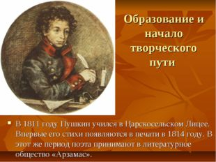 Образование и начало творческого пути В 1811 году Пушкин учился в Царскосельс