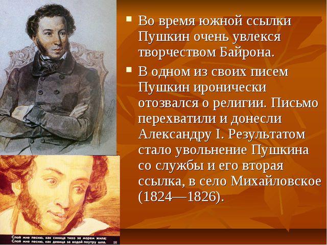 Во время южной ссылки Пушкин очень увлекся творчествомБайрона. В одном из св...