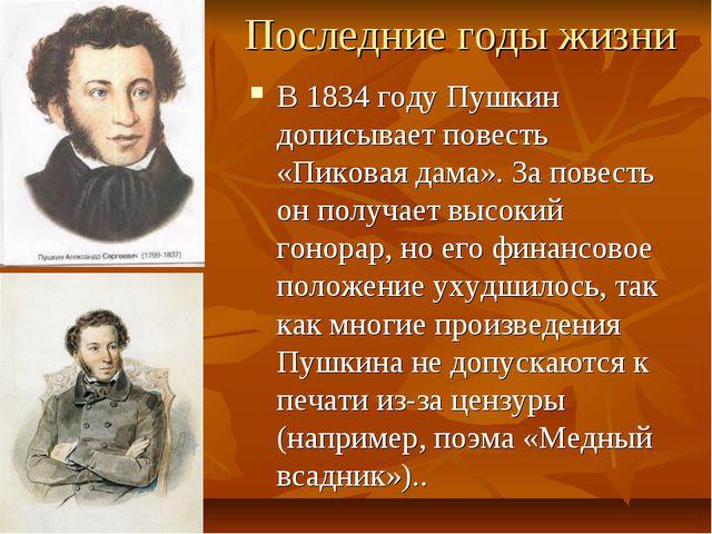 Последние годы жизни В 1834 году Пушкин дописывает повесть «Пиковая дама». За...