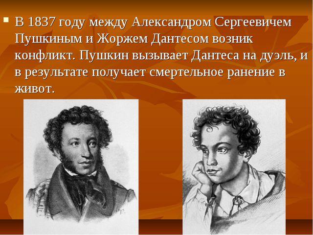 В 1837 году между Александром Сергеевичем Пушкиным и Жоржем Дантесом возник к...