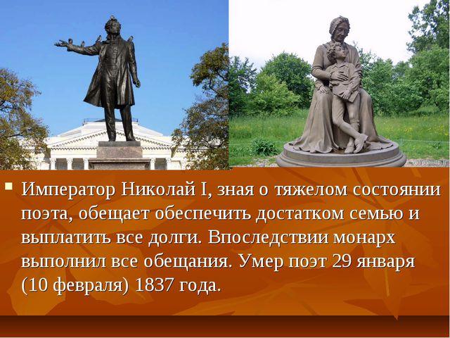 Император Николай I, зная о тяжелом состоянии поэта, обещает обеспечить доста...