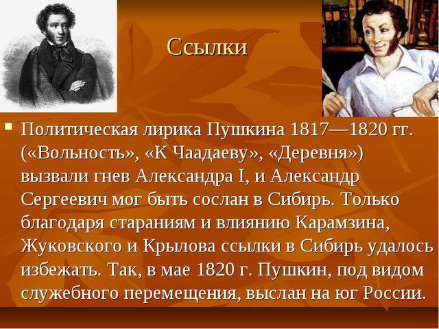 Ссылки Политическая лирика Пушкина 1817—1820 гг. («Вольность», «К Чаадаеву»,...