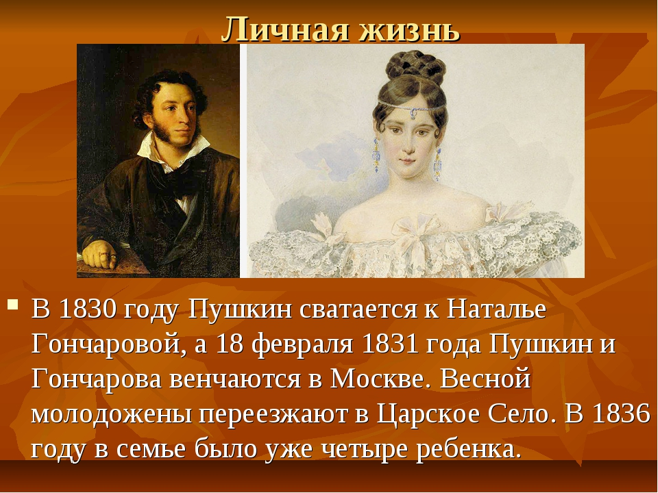 Личная жизнь В 1830 году Пушкин сватается к Наталье Гончаровой, а 18 февраля...