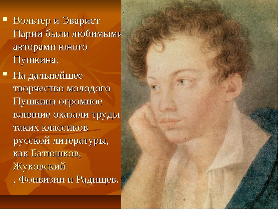 Вольтери Эварист Парни были любимыми авторами юного Пушкина. На дальнейшее т...