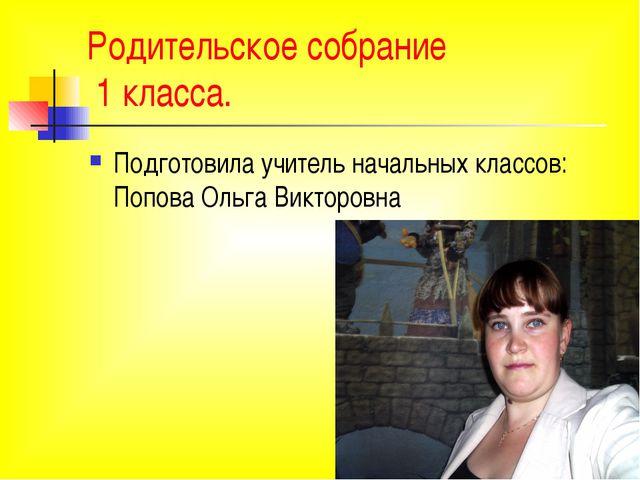 Родительское собрание 1 класса. Подготовила учитель начальных классов: Попова...