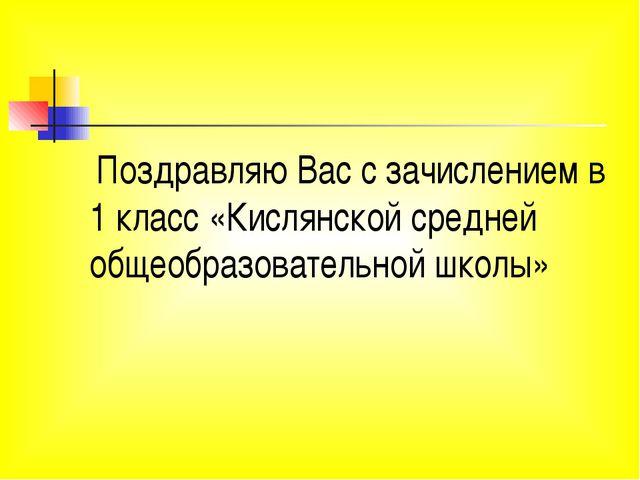 Поздравляю Вас с зачислением в 1 класс «Кислянской средней общеобразовательн...