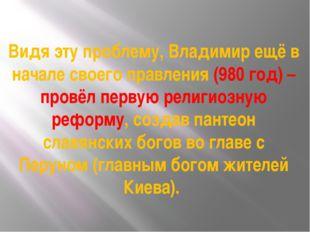 Видя эту проблему, Владимир ещё в начале своего правления (980 год) – провёл