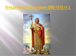 Владимир Святославич (980-1015 гг.).