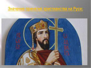 Значение принятия христианства на Руси: