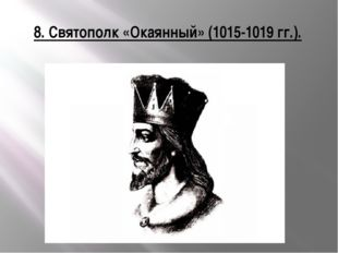 8. Святополк «Окаянный» (1015-1019 гг.).