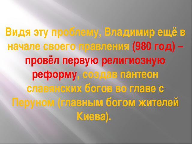 Видя эту проблему, Владимир ещё в начале своего правления (980 год) – провёл...