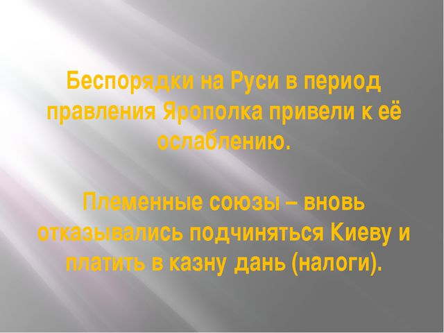 Беспорядки на Руси в период правления Ярополка привели к её ослаблению. Племе...