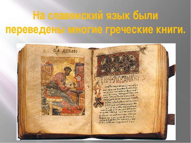 На славянский язык были переведены многие греческие книги.