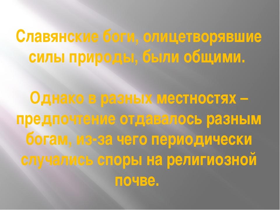 Славянские боги, олицетворявшие силы природы, были общими. Однако в разных ме...