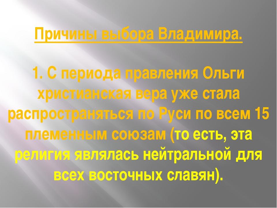 Причины выбора Владимира. 1. С периода правления Ольги христианская вера уже...