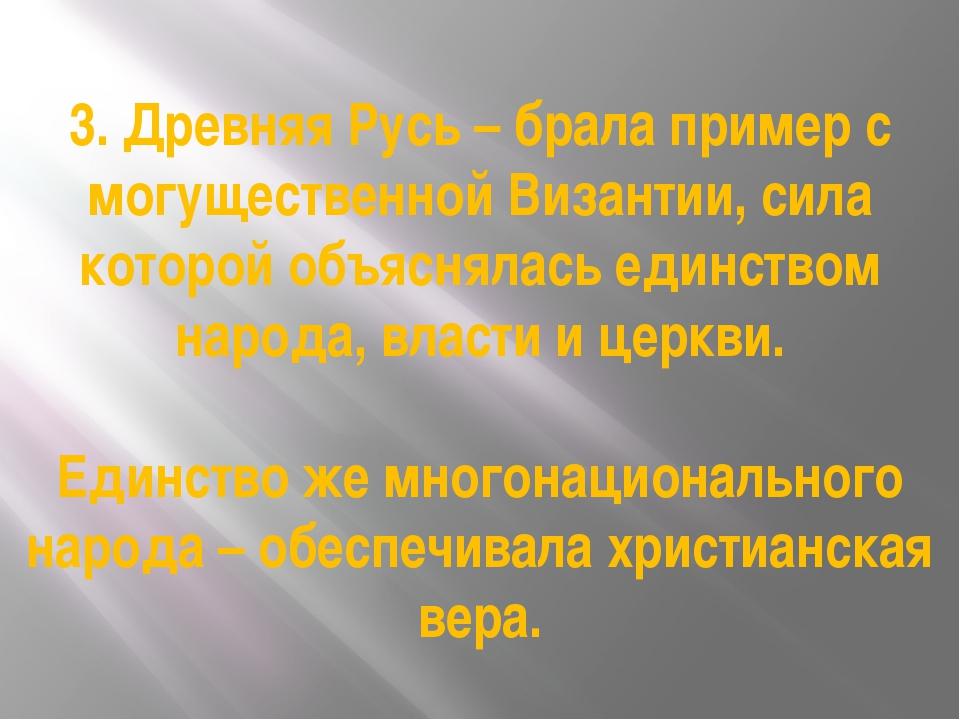 3. Древняя Русь – брала пример с могущественной Византии, сила которой объясн...