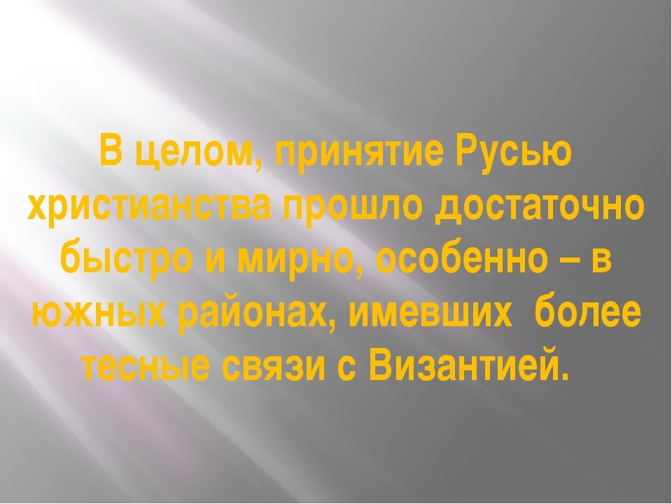В целом, принятие Русью христианства прошло достаточно быстро и мирно, особен...