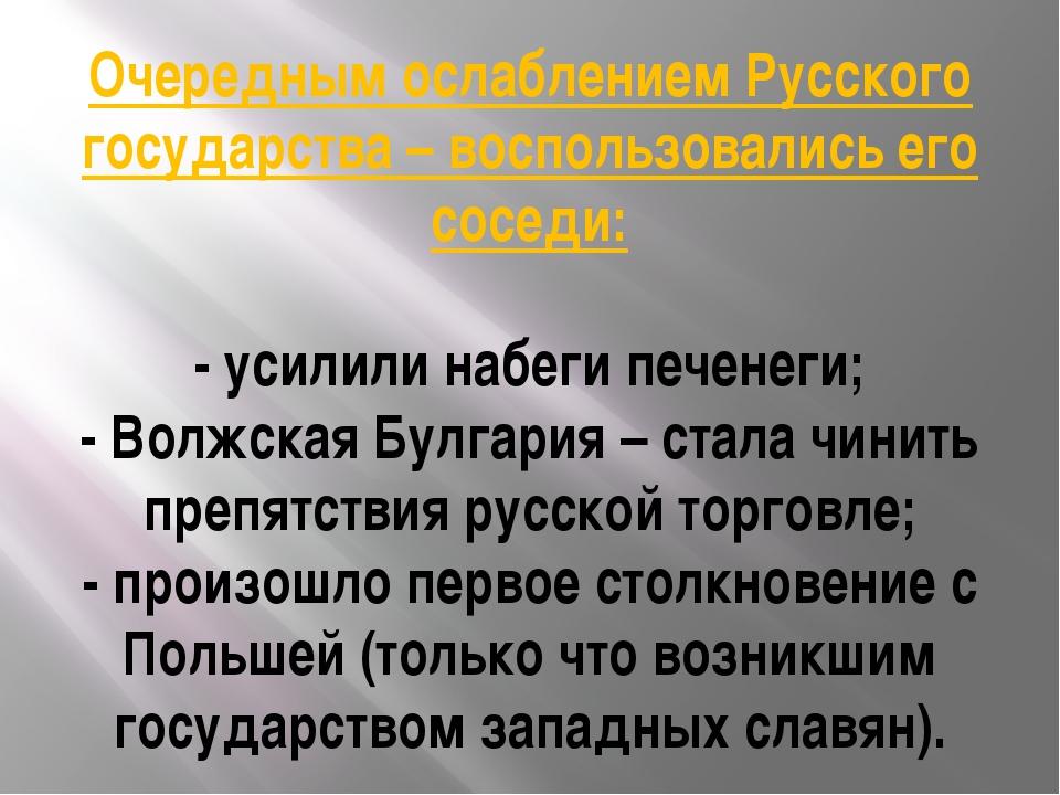 Очередным ослаблением Русского государства – воспользовались его соседи: - ус...