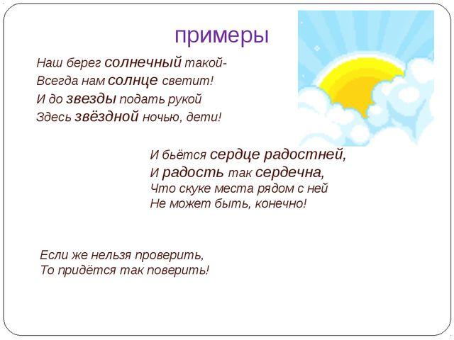 примеры Наш берег солнечный такой- Всегда нам солнце светит! И до звезды пода...