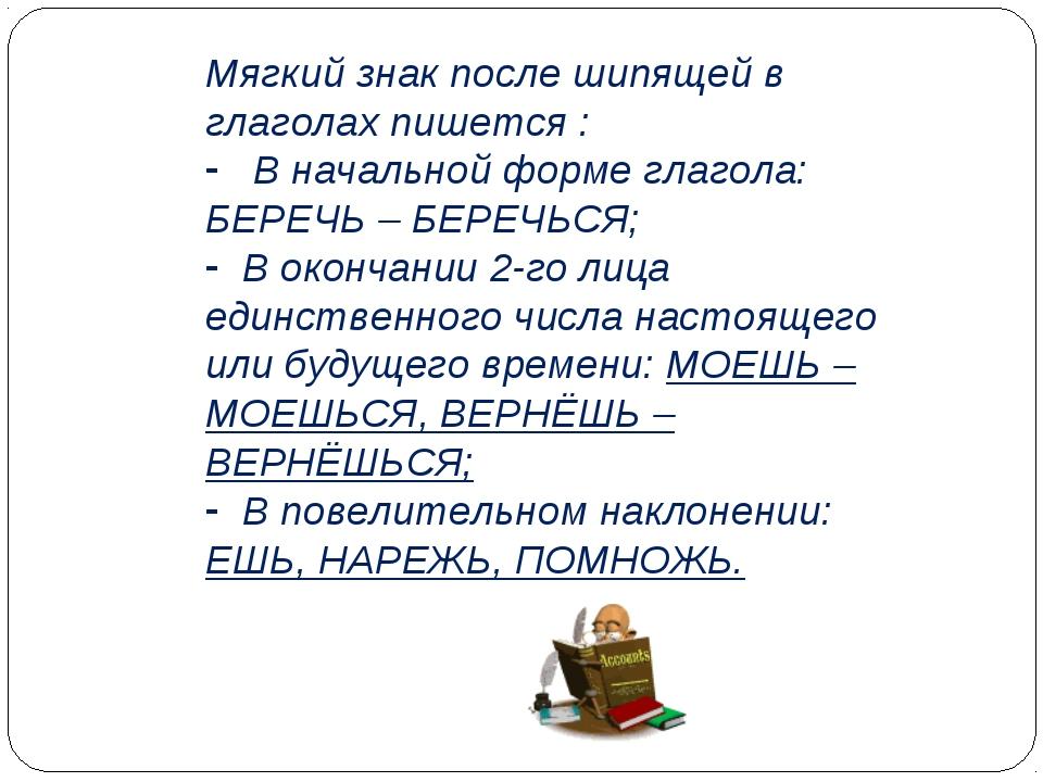 ь предложения деловые официально с знаком глаголы