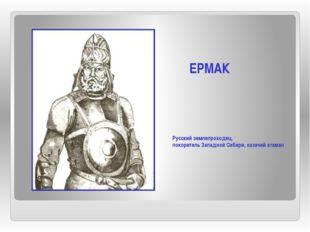 Русский землепроходец, покоритель Западной Сибири, казачий атаман ЕРМАК