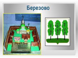 Березово