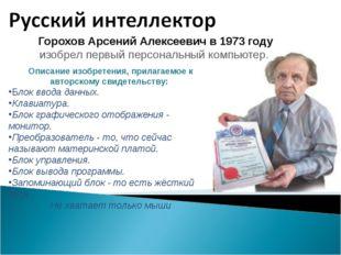 Горохов Арсений Алексеевич в 1973 году изобрел первый персональный компьютер.