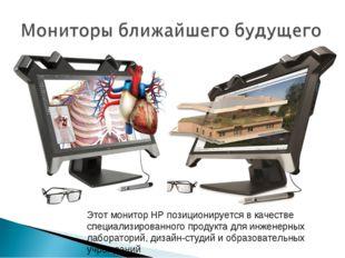 Этот монитор HP позиционируется в качестве специализированного продукта для и