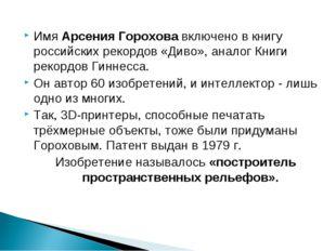 Имя Арсения Горохова включено в книгу российских рекордов «Диво», аналог Книг