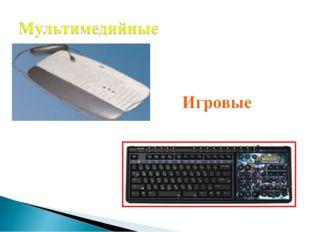 Мультимедийная компьютерная клавиатура, способная управлять громкостью звука