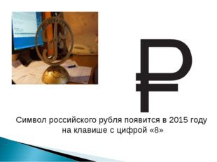 Символ российского рубля появится в 2015 году на клавише с цифрой «8»